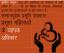 RMC Charter in Hindi